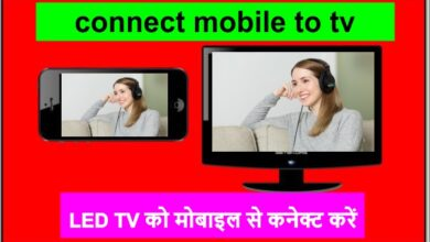 Photo of how to connect mobile to tv without cable | LED TV को मोबाइल से कनेक्ट करें