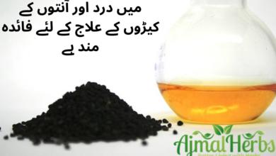 Photo of Black cumin (کالا زیرہ) are used to treat intestinal worms